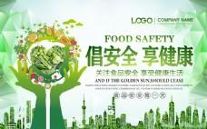 绿色倡安全享健康食品安全背景展板设计