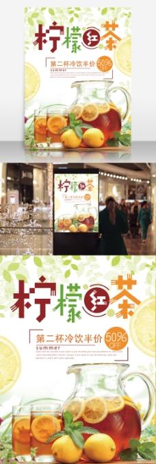 柠檬红茶清新饮品促销宣传海报
