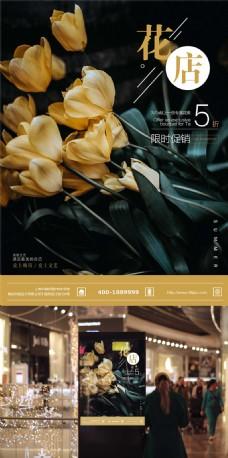鲜花促销海报鲜花宣传促销海报新品促销海报