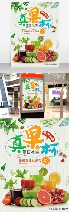 夏季鲜果饮料新鲜果汁宣传促销海报