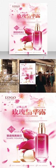 粉色风格化妆品促销海报