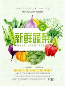 清新自然超市新鲜蔬菜促销宣传海报设计