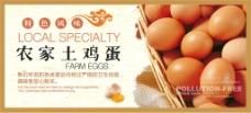 超市鸡蛋宣传海报