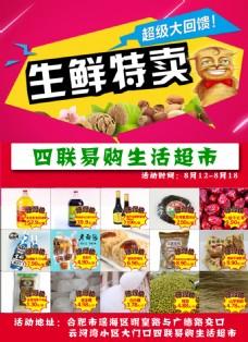 超市宣传促销单页