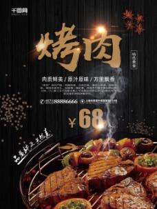 烧烤海报烤肉海报烧烤烤肉宣传海报