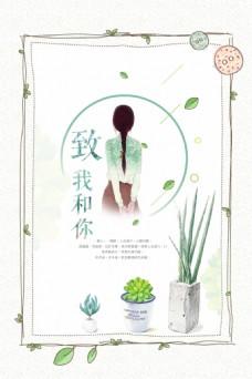 日系促销夏日团购促销海报