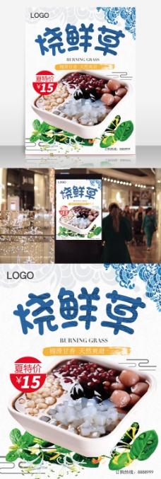 烧仙草冰饮宣传海报