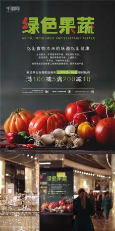 促销海报蔬菜促销海报宣传海报蔬菜宣传海绿色果蔬