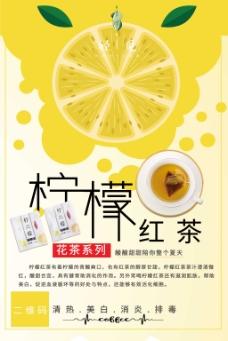 花茶柠檬茶海报