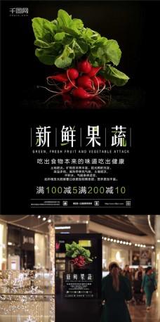 促销海报蔬菜促销海报宣传海报黑色背景绿字