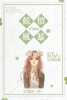 夏季清仓专场海报