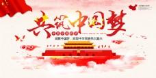 党建中国风海报设计
