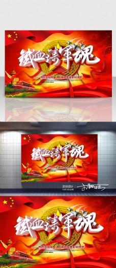铁血铸军魂 C4D精品渲染艺术字主题海报