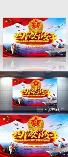 四海波平建军节海报 C4D精品渲染艺术字