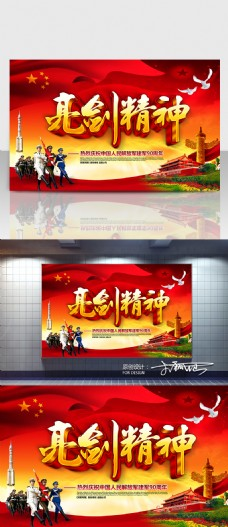 亮剑精神 传统唯美派系光泽质感立体字海报