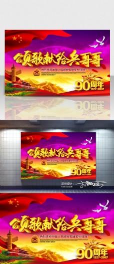 建军节海报 C4D精品渲染艺术字主题