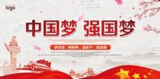 中国梦党建海报设计