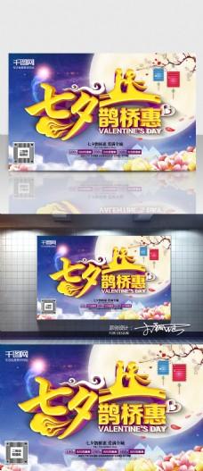 七夕鹊桥惠 C4D精品渲染艺术字主题