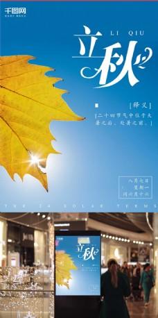 立秋文艺枫叶创意简约商业海报设计模板