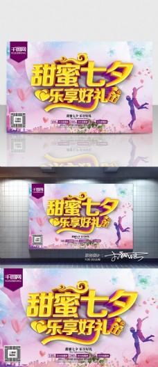 甜蜜七夕海报 c4d精品渲染艺术字主题