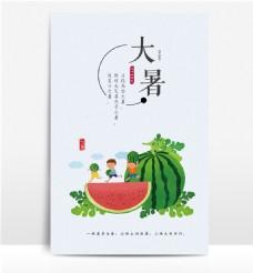 二十四节气大暑传统节日海报