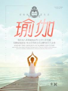 清新唯美淡雅瑜伽会所宣传海报设计