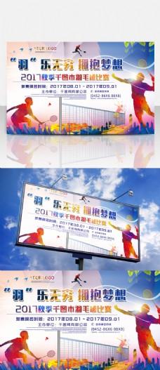 七彩绚丽城市羽毛球比赛海报