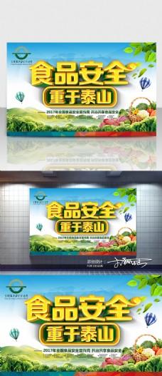 食品安全海报 C4D精品渲染艺术字主题
