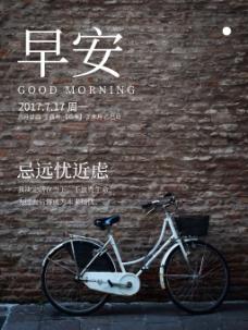 早安文艺砖墙单车黄历微信配图海报