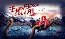 可乐促销海报