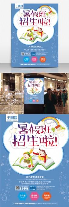 蓝色背景快乐暑假补习班招生海报