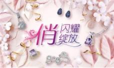 珠宝节淘宝促销海报