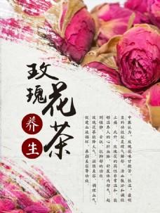 水墨中医养生玫瑰花茶海报