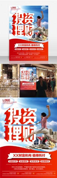 红色商务金融投资理财海报