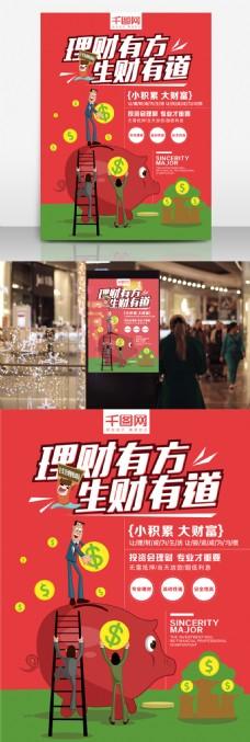 商务金融投资理财宣传投资海报