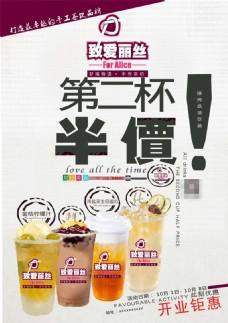 第二杯半价宣传海报设计