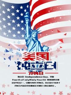 创意美国独立日海报
