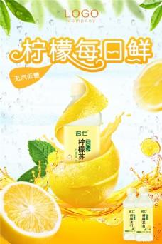 柠檬每日鲜宣传海报