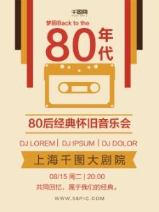 创意简约80怀旧音乐节活动海报