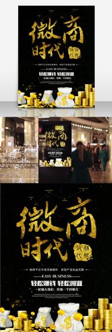 微商营销海报微商时代微商海报设计黑金字体设计
