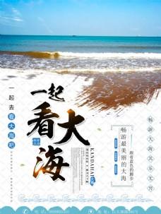 夏季海边旅游宣传海报