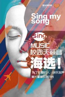 创意校园选秀宣传音乐会音乐节MUSIC宣传海报