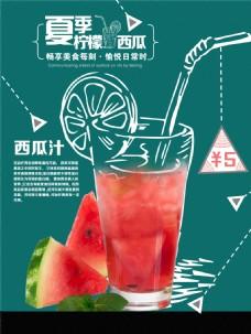 夏季柠檬西瓜汁海报设计