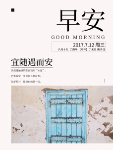 早安文艺斑驳墙面黄历微信配图海报