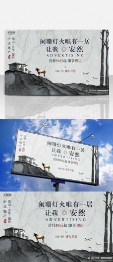 大气高档中式房地产简约商业海报设计