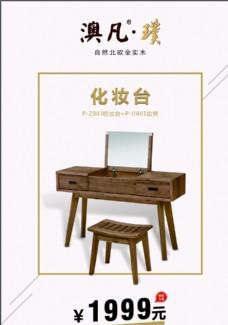 家具特价产品广告