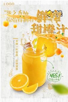 鲜榨甜橙汁海报设计
