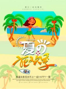 夏威夷风夏日狂欢季海报设计