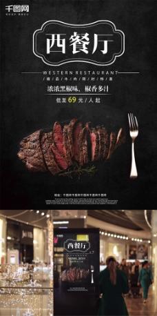 西餐牛排美食促销海报