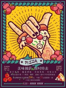 创意波普风格披萨美食海报666